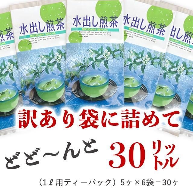 お茶 緑茶 静岡茶 カテキン 徳用 お得 ティーバッグ 水出し煎茶ティーパック 5g×5ヶ 6袋セット 送料無料 セール わけあり arahata 13