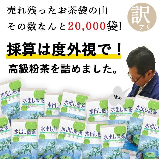 お茶 緑茶 静岡茶 カテキン 徳用 お得 ティーバッグ 水出し煎茶ティーパック 5g×5ヶ 6袋セット 送料無料 セール わけあり arahata 04