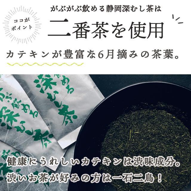 お茶 緑茶 静岡茶 カテキン 徳用 お得 がぶ飲み静岡深むし茶 3袋セット 送料無料 セール ■5892|arahata|17