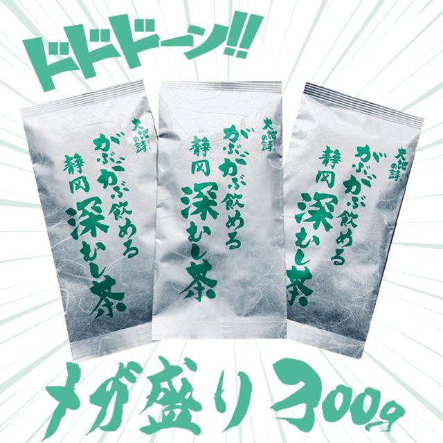 お茶 緑茶 静岡茶 カテキン 徳用 お得 がぶ飲み静岡深むし茶 3袋セット 送料無料 セール ■5892|arahata|20