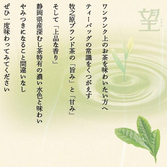 お茶 緑茶 ティーバッグ 静岡茶 カテキン 牧之原ブランド茶 望 銀印ティーパック 2g×30ヶ 送料無料 セール|arahata|03