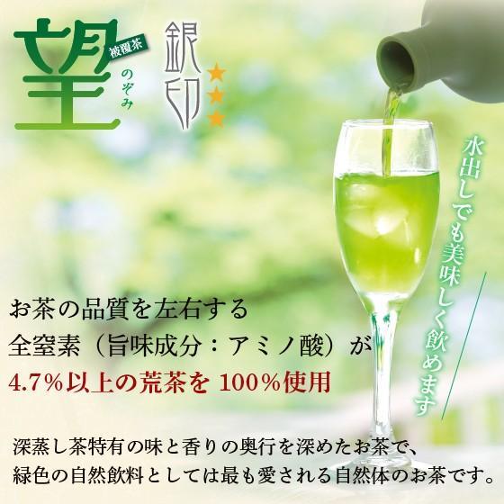 お茶 緑茶 ティーバッグ 静岡茶 カテキン 牧之原ブランド茶 望 銀印ティーパック 2g×30ヶ 送料無料 セール|arahata|09