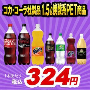 コカ・コーラ 1.5L炭酸系PET選り取りセット(6本x2ケース) araicamera