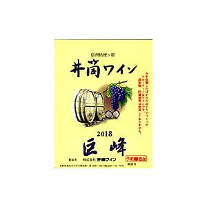 井筒ワイン 巨峰 甘口 2018年720ml  無添加|aramaki