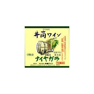 井筒ワイン 白 辛口 2020年720ml  無添加 aramaki