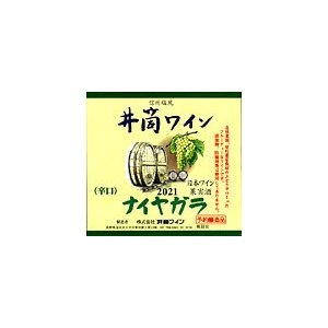井筒ワイン 白 辛口 2021年産720ml  無添加 新酒予約|aramaki