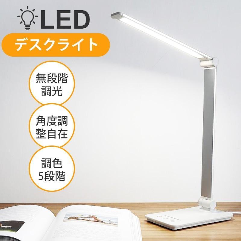 LEDライト デスクライト 卓上ライト 卓上照明 ブックライト 目に優しい 調光 調色 在宅勤務 おしゃれ USB 読書灯 在宅勤務 在宅ワーク 自宅勤務(B15DTDY)|aranet