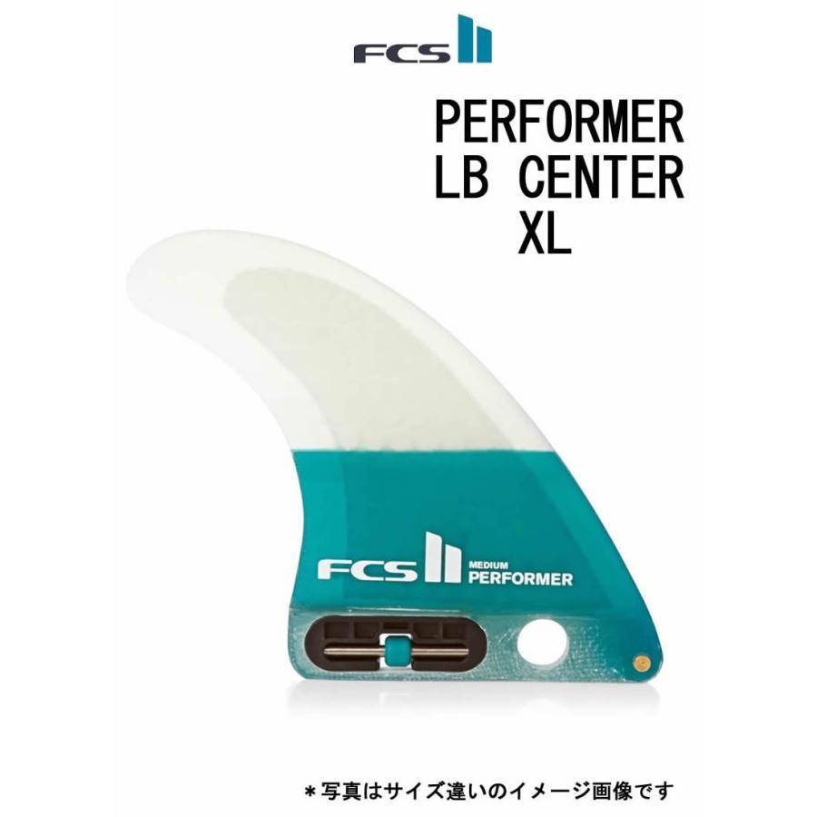 【新品】FCS(エフシーエス)FCS II PERFORMER LB CENTER フィン [サイズ XL]  ワンタッチ ロング センター フィン LONG FIN