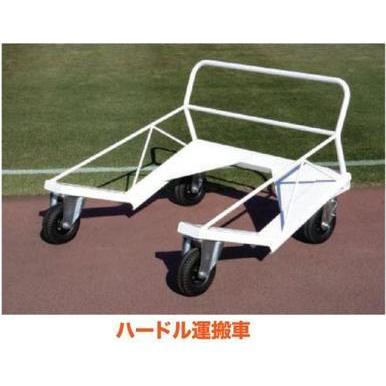 ニシスポーツ ハードル運搬車 スタンダード用 F1182  受注生産品トラック競技 ハードル NISHI