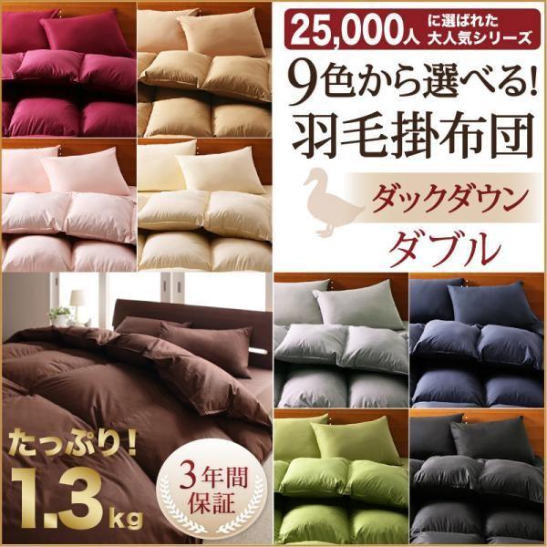 【送料無料】 9色から選べる!羽毛布団 掛布団 ダックタイプ ダブル ダブル