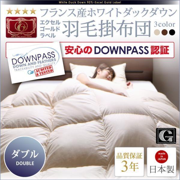 【送料無料】 DOWNPASS認証 フランス産ホワイトダックダウンエクセルゴールドラベル羽毛掛布団 ダブル