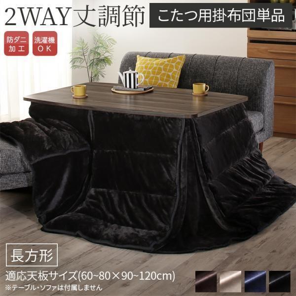 暮らしに合わせてテーブルも布団も高さ調節できる年中快適こたつ Sinope FK シノーペ エフケー こたつ用掛け布団単品 長方形(75×105cm)