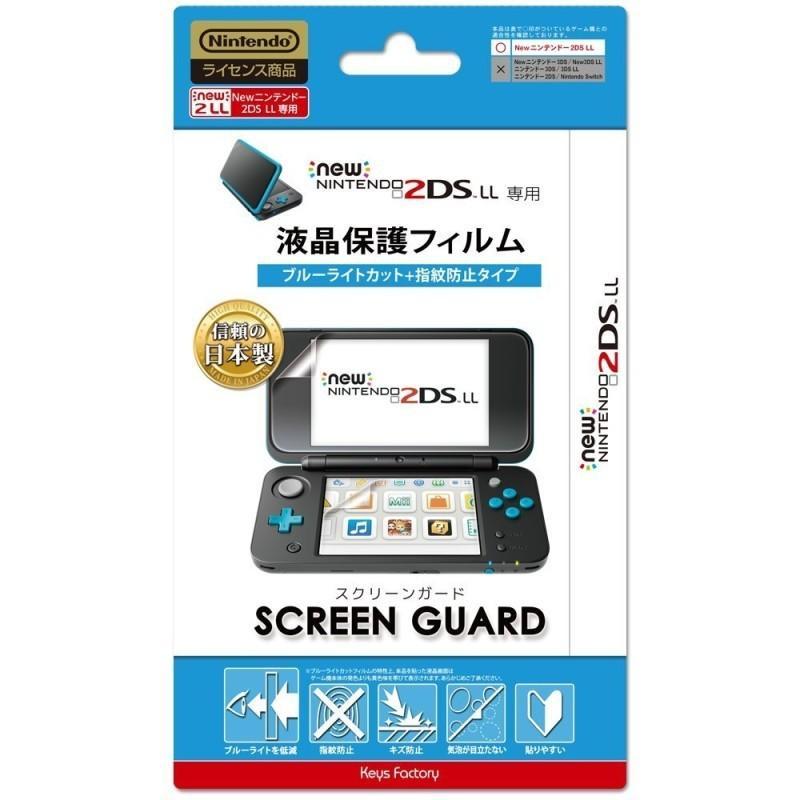【新品】2DS スクリーンガード for Newニンテンドー2DS LL(ブルーライトカット+指紋防止タイプ)|arc-online