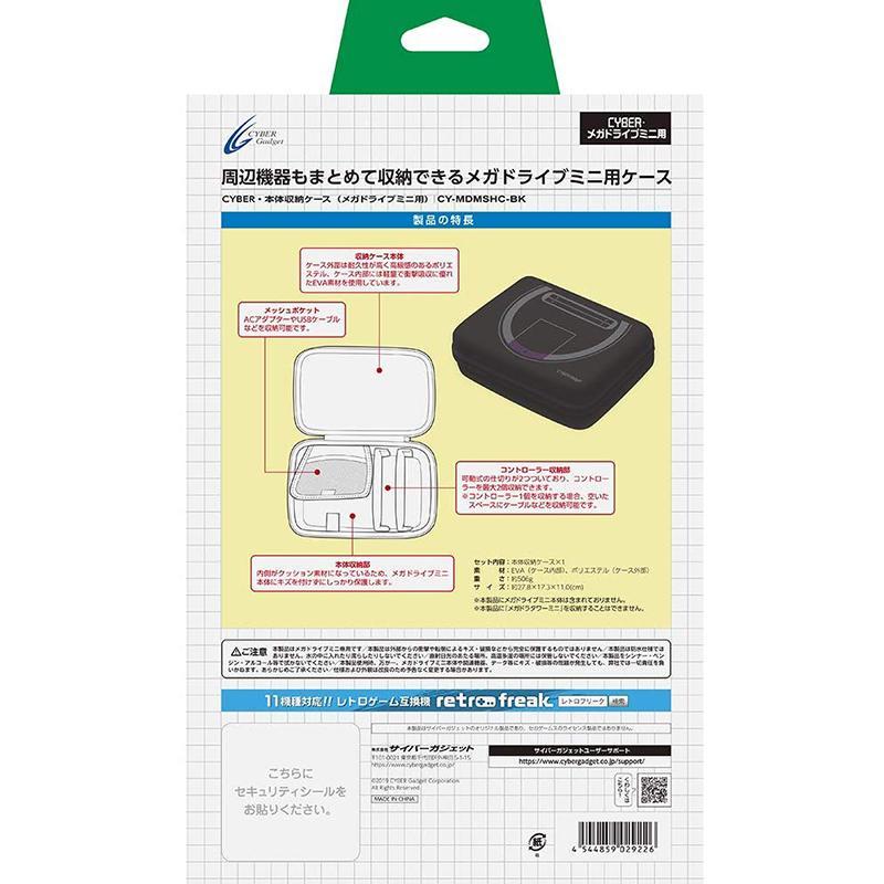 【新品】メガドライブミニ用 本体収納ケース<サイバーガジェット> arc-online 02