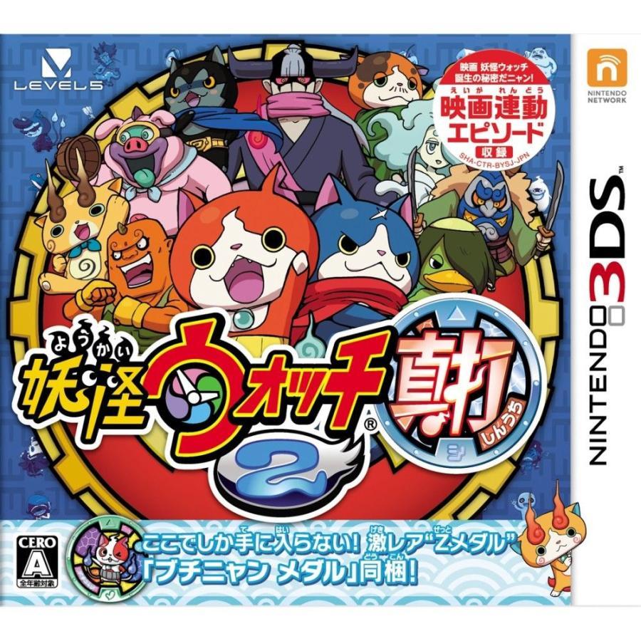 【新品】3DS 妖怪ウォッチ2 真打 arc-online