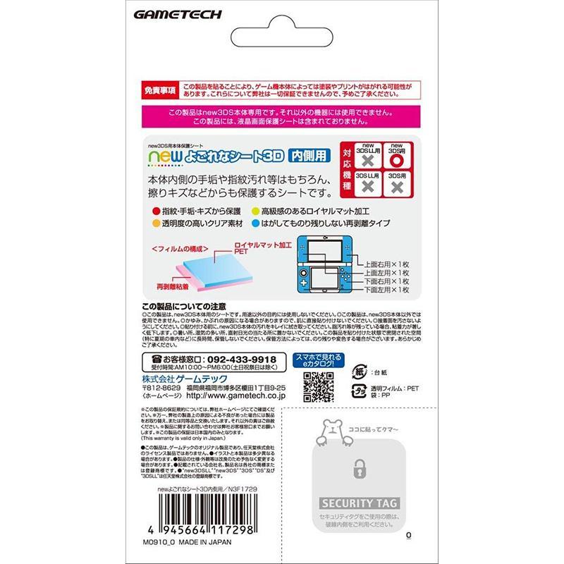 【新品】New3DS 本体保護フィルム newよごれなシート3D(内側用)<ゲームテック> arc-online 02