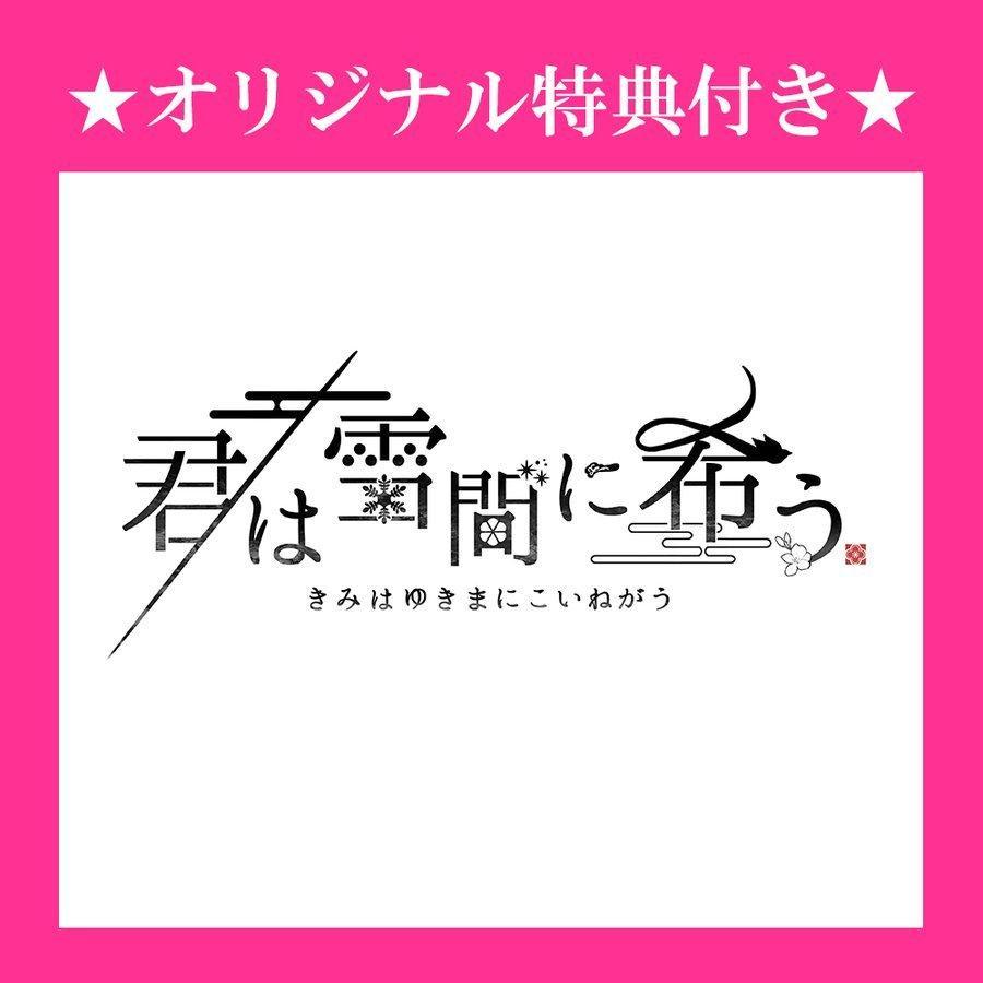 ★オリ特つき★【新品】Switch 君は雪間に希う<オトメイト>|arc-online|02