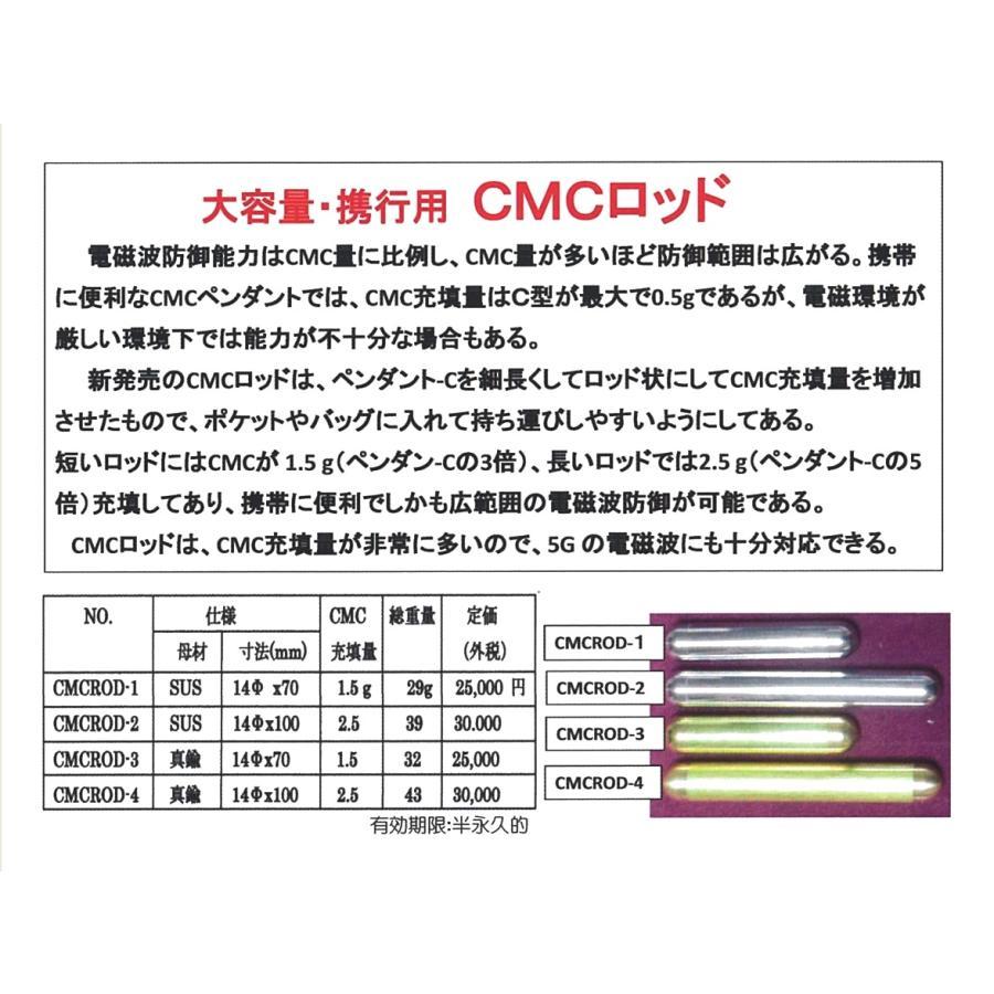 電磁波防止グッズ 5G対応 CMC カーボンマイクロコイル ロッド2 健康 電磁波  ストレス 電磁波ブロック 電磁波カット 放射能デトックス 電磁波過敏|arcdeux|04