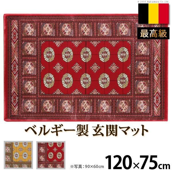 玄関マット 室内 ベルギー製ウィルトン織玄関マット 〔ブルージュ〕 120x75cm エントランスマット