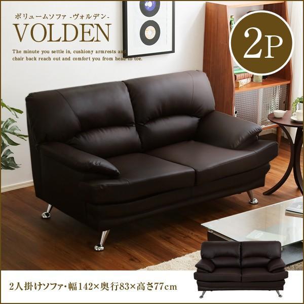 ボリュームソファ2P Volden-ヴォルデン- (ボリューム感 高級感 (ボリューム感 高級感 デザイン 2人掛け)