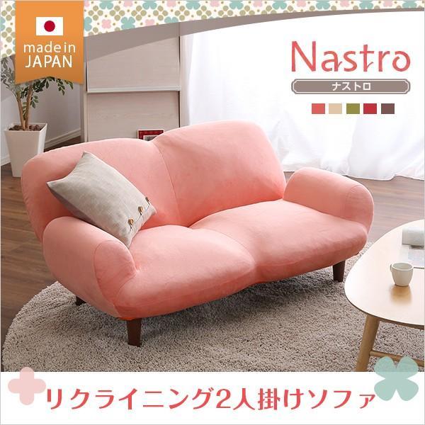 2人掛け14段階リクライニングソファ Nastro-ナストロ- 日本製 2P 2P ソファ