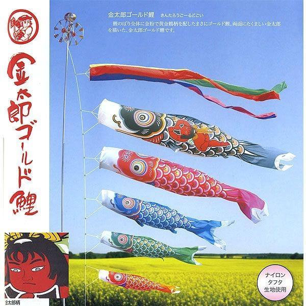 徳永鯉のぼり 金太郎ゴールド 鯉セット3m 6点 こいのぼり 【送料無料】