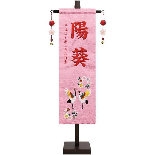 刺繍名前旗飾り 祝鶴に桜(中) 152-977 名前・生年月日入れ代込み 徳永鯉のぼり