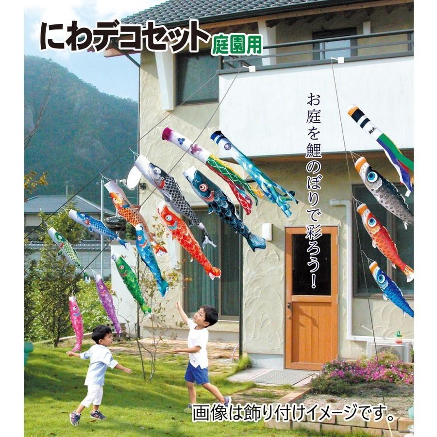 徳永鯉のぼり にわデコセット 庭園用 吉兆1.2m7点 410-155