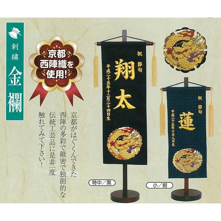 名前旗 刺繍金襴(小) 西陣織使用 名前・生年月日代込み キング印鯉