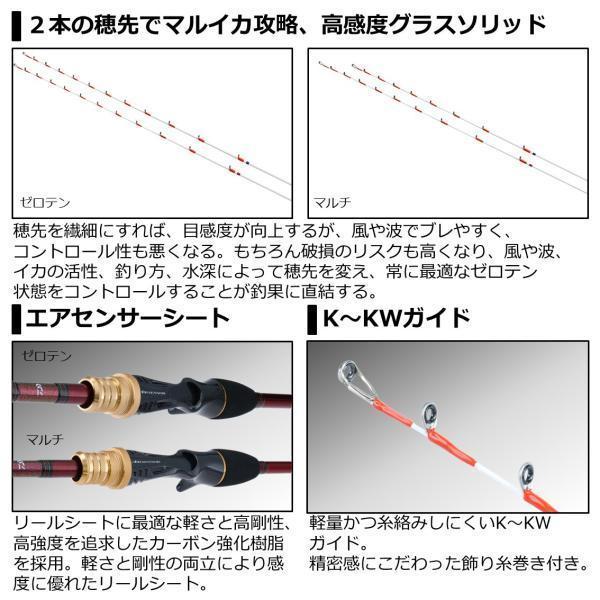 ダイワ・アナリスター マルイカ ゼロテン arcusfish 04
