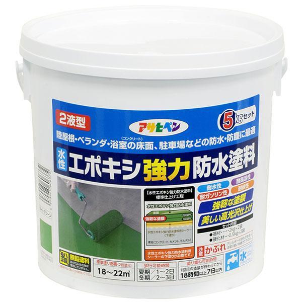 アサヒペン AP 水性 2液型 エポキシ 強力防水塗料 5kg ライトグリーン 取寄品