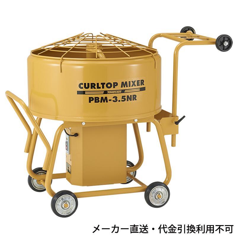 友定建機 カールトップミキサー 80kg メーカー直送 代引不可 PBM-3.5NR
