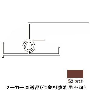 フクビ化学 アルミ系バスパネル部材 フリー廻り縁 3m 焼き杉 1箱10本価格 JAFMS23