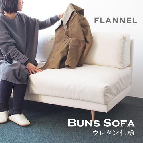 開梱 開梱 設置 無料 Dress a sofa Bread sofa ウレタン仕様 Flannel メーカー直送品 1年保証付