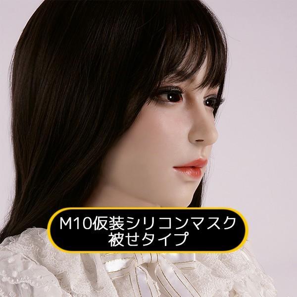 仮装変装マスク 女装 シリコンマスク 女装仮面 m10