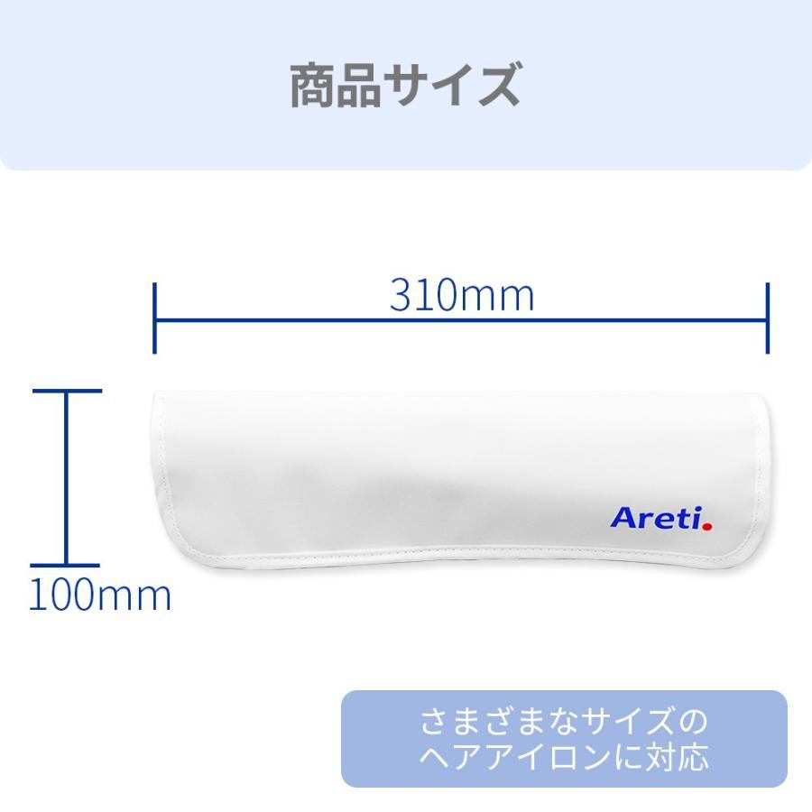 Areti アレティ 東京発メーカー  ヘアアイロン用 耐熱ポーチ 収納 持ち運び a1802WH |ケース|areti|03