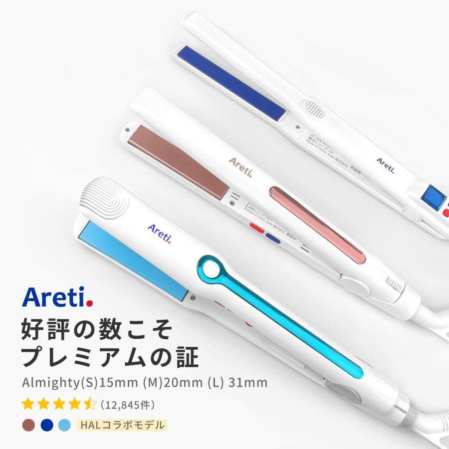 Areti アレティ 東京発メーカー 最大3年保証 20mm マイナスイオン 2way ヘアアイロン コテ ストレート & カール セラミックコーティング i679BL/GD|areti