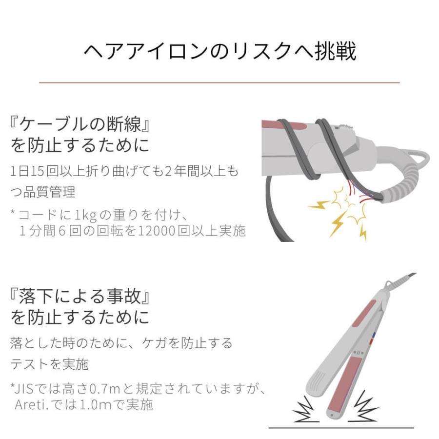 Areti アレティ 東京発メーカー 最大3年保証 20mm マイナスイオン 2way ヘアアイロン コテ ストレート & カール セラミックコーティング i679BL/GD|areti|16