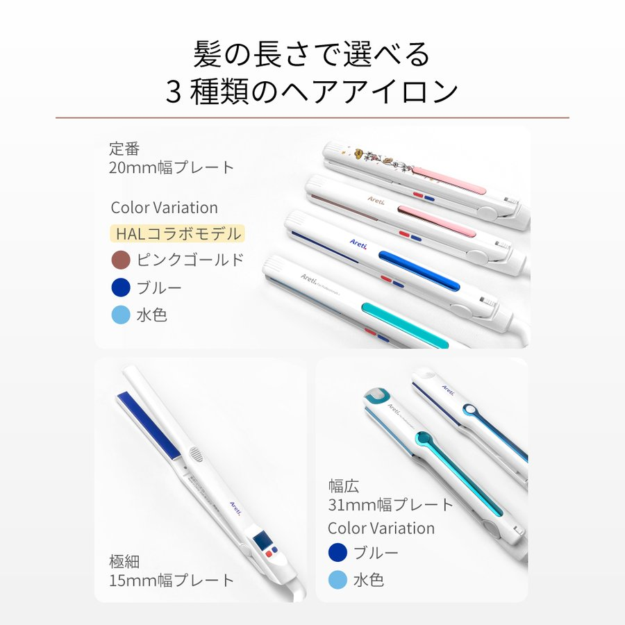 Areti アレティ 東京発メーカー 最大3年保証 20mm マイナスイオン 2way ヘアアイロン コテ ストレート & カール セラミックコーティング i679BL/GD|areti|04