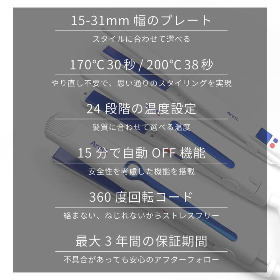 Areti アレティ 東京発メーカー 最大3年保証 20mm マイナスイオン 2way ヘアアイロン コテ ストレート & カール セラミックコーティング i679BL/GD|areti|05