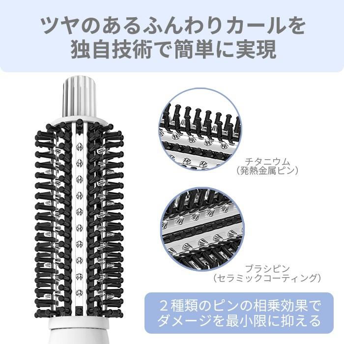 Areti アレティ 東京発メーカー 最大3年保証 32mm ロールブラシ ヘアアイロン カール & ボリュームアップ チタニウムコーティング i709A|areti|04