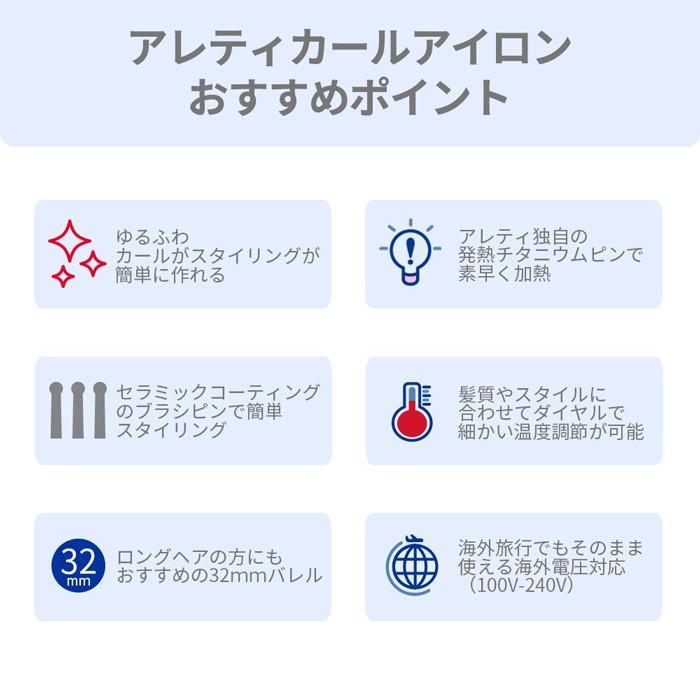 Areti アレティ 東京発メーカー 最大3年保証 32mm ロールブラシ ヘアアイロン カール & ボリュームアップ チタニウムコーティング i709A|areti|08