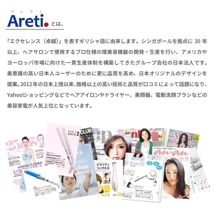 Areti アレティ 東京発メーカー 最大3年保証 32mm ロールブラシ ヘアアイロン カール & ボリュームアップ チタニウムコーティング i709A|areti|09