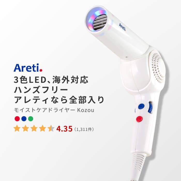 Areti アレティ 東京発メーカー 最大3年保証 ハンズフリー 高密度マイナスイオン ドライヤー モイスト ケア 3色LED 30通りの風 折りたたみ d1621WH|areti