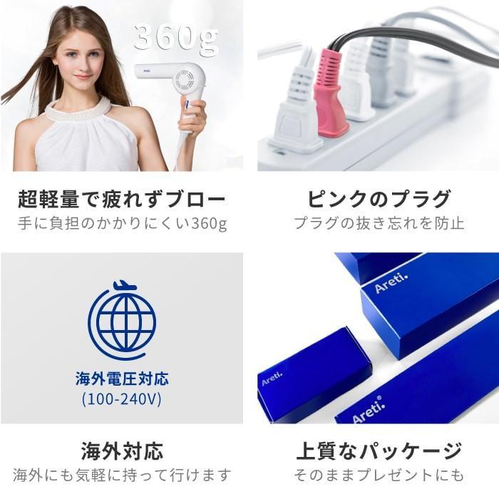 Areti アレティ 東京発メーカー 最大3年保証 ハンズフリー 高密度マイナスイオン ドライヤー モイスト ケア 3色LED 30通りの風 折りたたみ d1621WH|areti|13