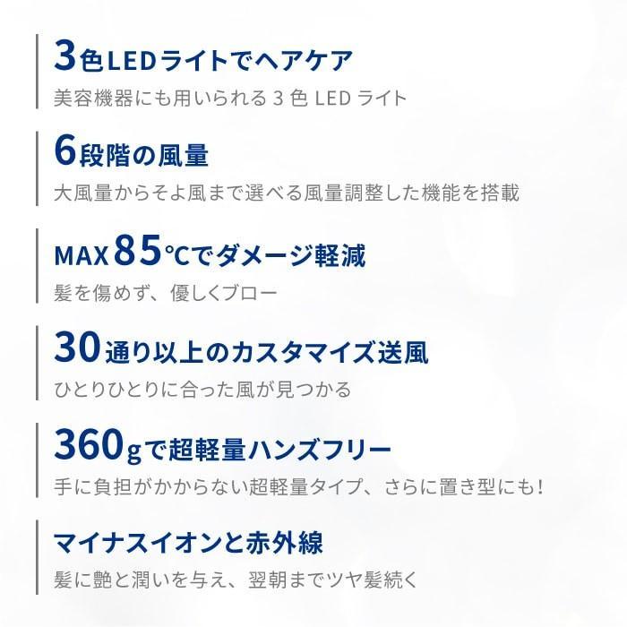 Areti アレティ 東京発メーカー 最大3年保証 ハンズフリー 高密度マイナスイオン ドライヤー モイスト ケア 3色LED 30通りの風 折りたたみ d1621WH|areti|03