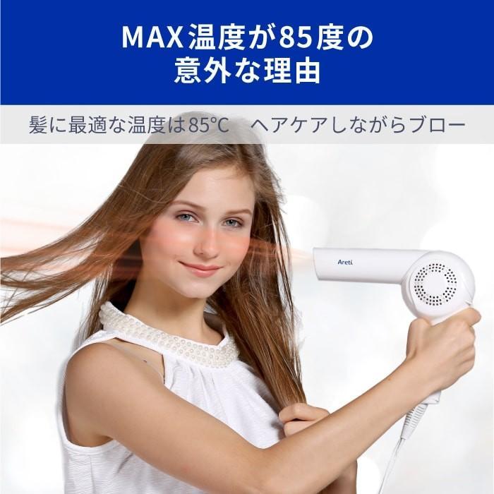 Areti アレティ 東京発メーカー 最大3年保証 ハンズフリー 高密度マイナスイオン ドライヤー モイスト ケア 3色LED 30通りの風 折りたたみ d1621WH|areti|10