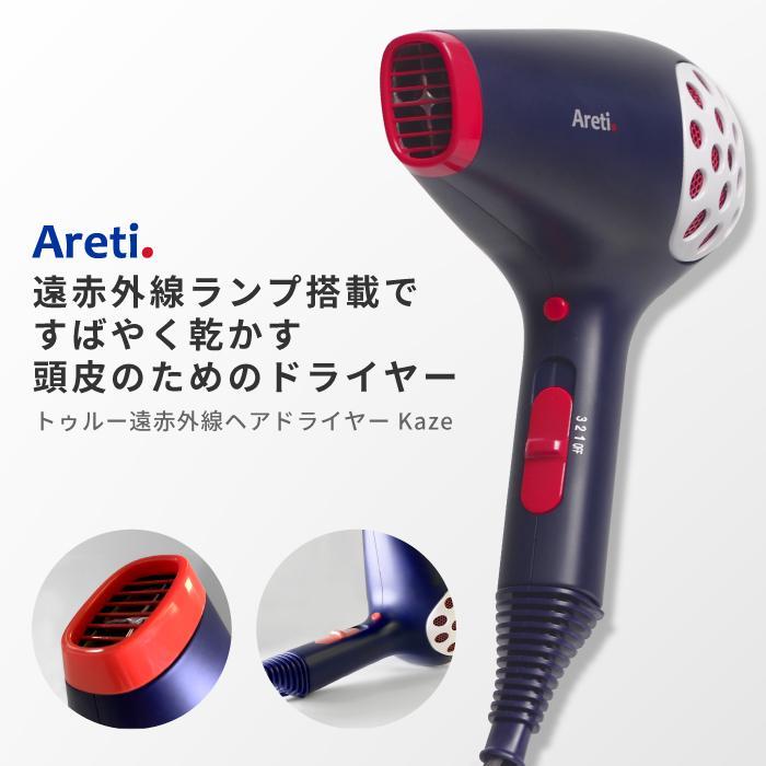 Areti アレティ 東京発メーカー 最大3年保証 プロ仕様 遠赤外線 高密度マイナスイオン ドライヤー 小型 大風量 地肌ケア ハンズフリー 軽量 d1512IDG|areti