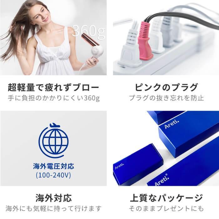 Areti アレティ 東京発メーカー 最大3年保証 ハンズフリー 高密度マイナスイオン ドライヤー モイスト ケア 3色LED 30通りの風 折りたたみ d1621PK|areti|13