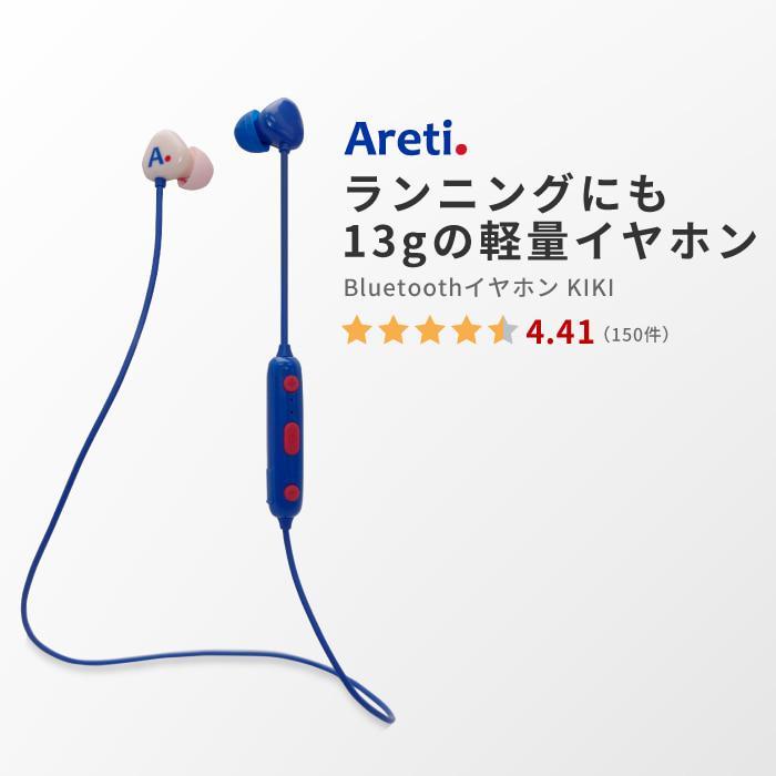 Areti アレティ 東京発メーカー 軽量 Bluetoothイヤホン ブルートゥース ランニング 13g USB充電 ワイヤレス マイク付き e1835 areti